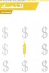 از نگاه نبوی 13: اقتصاد